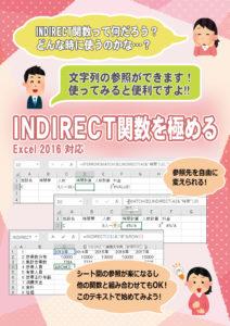 チラシ_エクセル_INDIRECT関数を極める