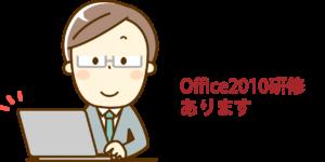 Office2010パソコン研修